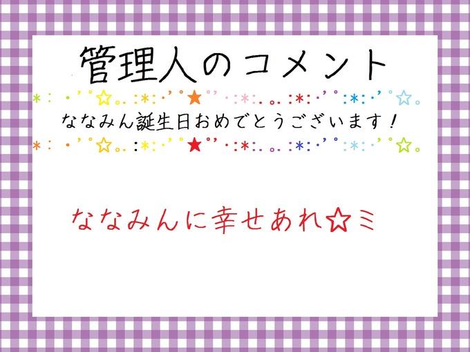 管理人のコメント 橋本奈々未生誕