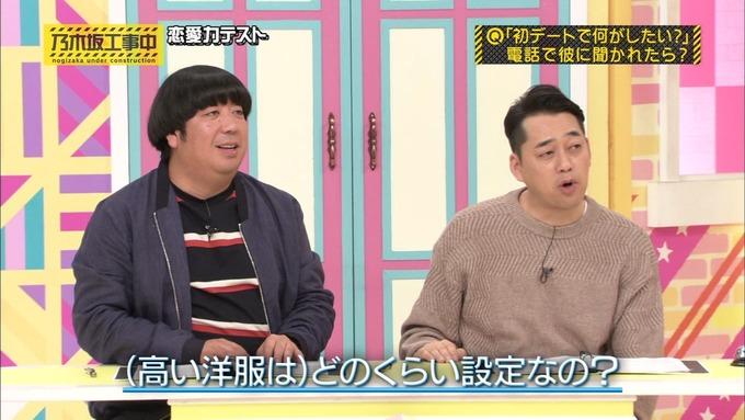 乃木坂工事中 恋愛模擬テスト⑫ (23)