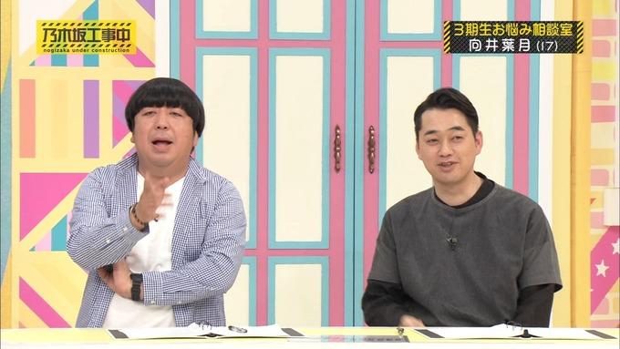 乃木坂工事中 3期生悩み相談 向井葉月 (25)