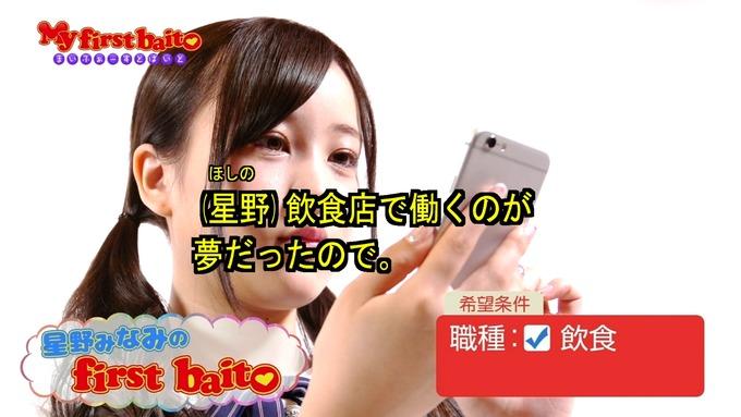 My first baito 星野みなみ (2)