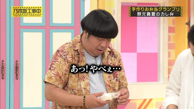 乃木坂工事中 お弁当グランプリ 秋元真夏③ (3)