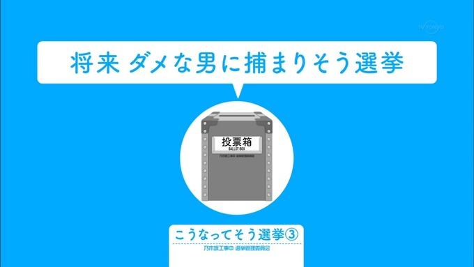 乃木坂工事中 将来こうなってそう総選挙2017⑨ (1)