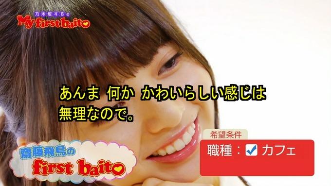 My first baito 齋藤飛鳥① (4)