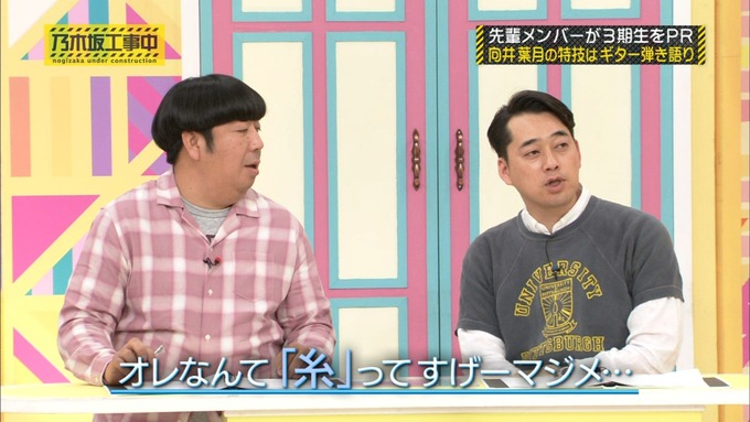 乃木坂工事中 齋藤飛鳥が向井葉月を紹介 (275)