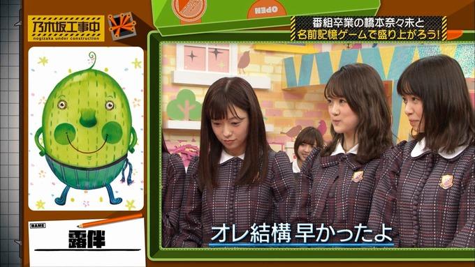 乃木坂工事中 橋本奈々未「ボードゲーム部」ナンジャモンジャ (151)