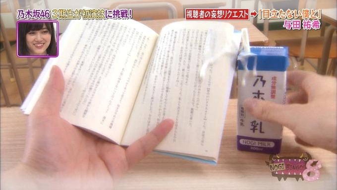 NOGIBINGO8 妄想リクエスト 与田祐希 (17)