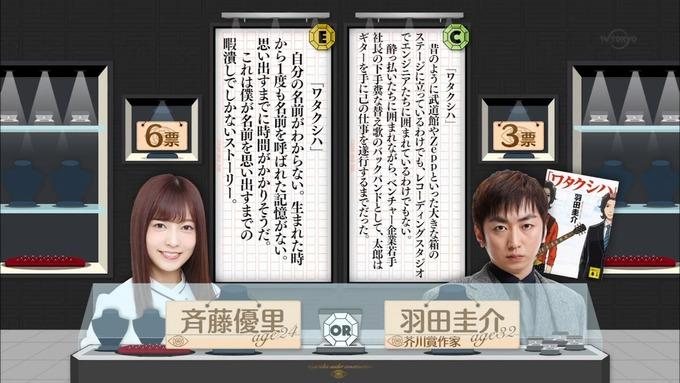 乃木坂工事中 センス見極めバトル⑨ (65)