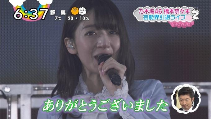 橋本奈々未卒業コンサート『ZIP』 (25)