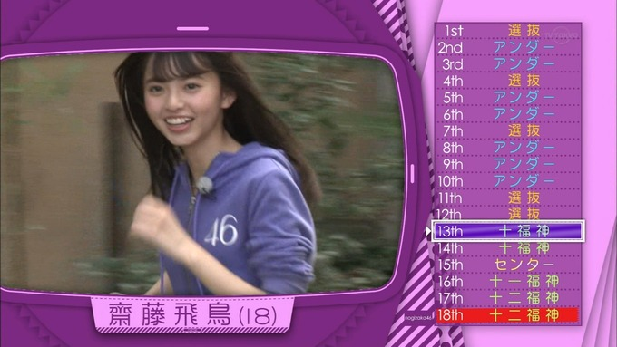 乃木坂工事中 18thシングル選抜 齋藤飛鳥 (8)