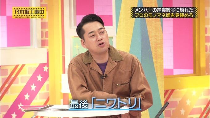 乃木坂工事中 センス見極めバトル⑩ (138)