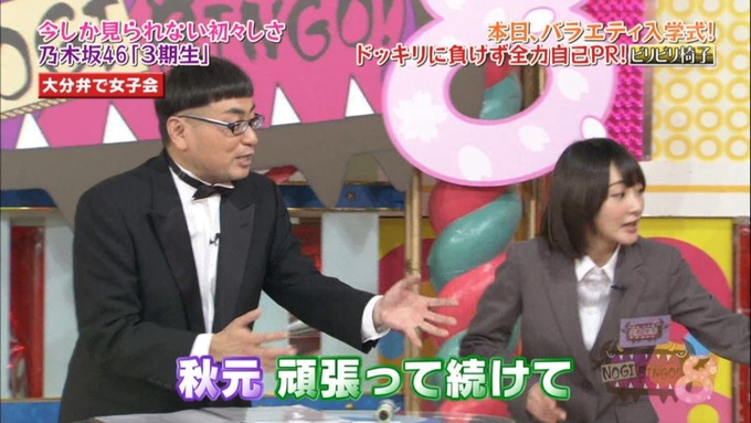 NOGIBINGO8 吉田綾乃クリスティー 自己PR (84)