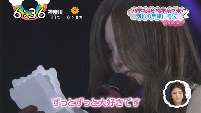 橋本奈々未卒業コンサート『ZIP』 (18)