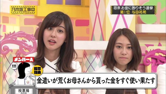 乃木坂工事中 将来こうなってそう総選挙2017⑧ (11)