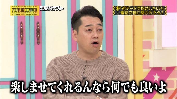 乃木坂工事中 恋愛模擬テスト⑭ (22)