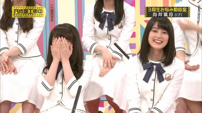 乃木坂工事中 3期生悩み相談 向井葉月 (90)