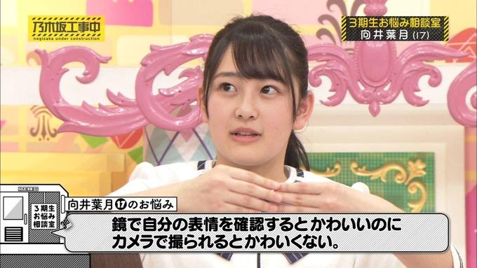 乃木坂工事中 3期生悩み相談 向井葉月 (5)