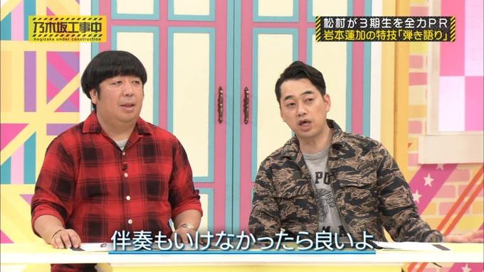乃木坂工事中 松村沙友理が岩本蓮加を紹介 (424)