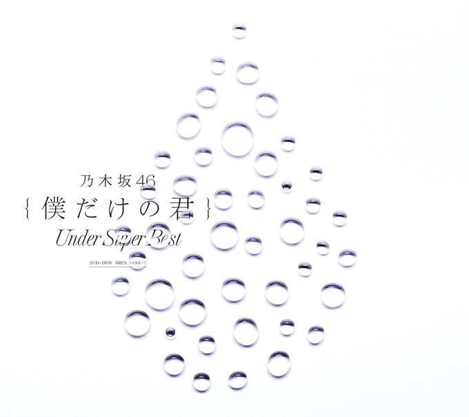 僕だけの君 アンダーアルバム ジャケ写 (3)