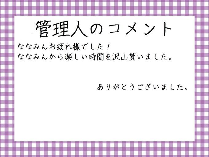 管理人のコメント 橋本奈々未卒業コンサート終わり