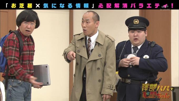澤部と心配ちゃん 3 星野みなみ (57)