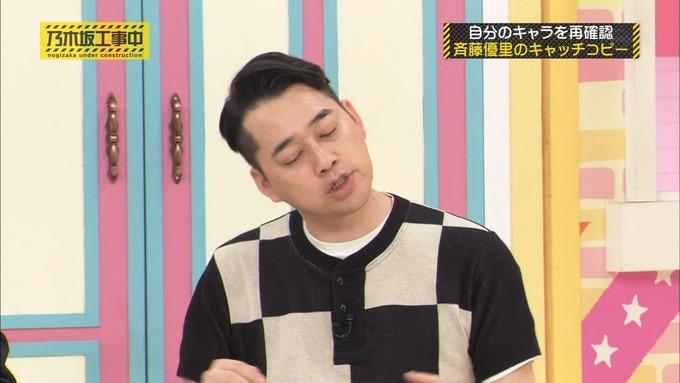 乃木坂工事中 キャッチコピー選手権 斉藤優里 (58)