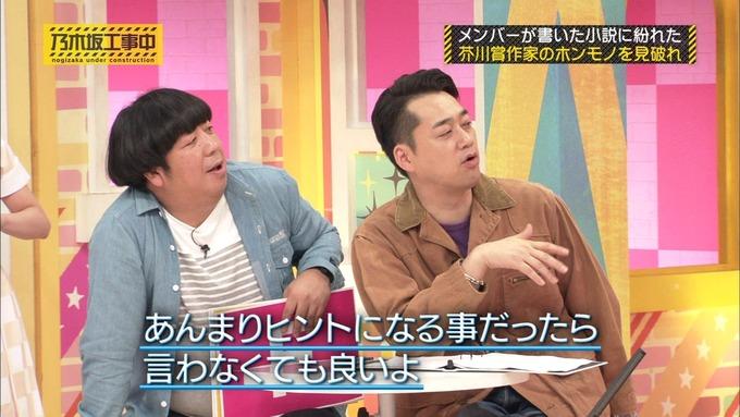 乃木坂工事中 センス見極めバトル⑧ (106)