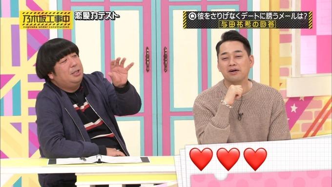 乃木坂工事中 恋愛模擬テスト⑧ (25)