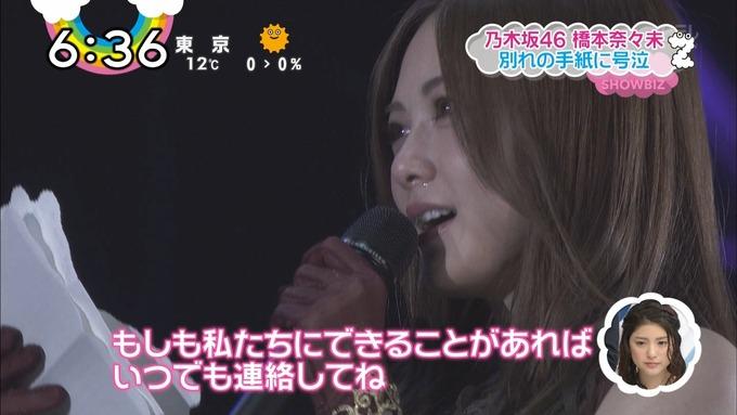 橋本奈々未卒業コンサート『ZIP』 (16)