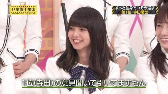 乃木坂工事中 将来こうなってそう総選挙2017④ (44)