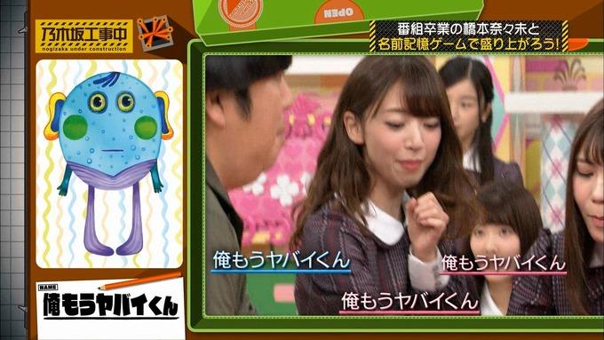 乃木坂工事中 橋本奈々未「ボードゲーム部」ナンジャモンジャ (110)