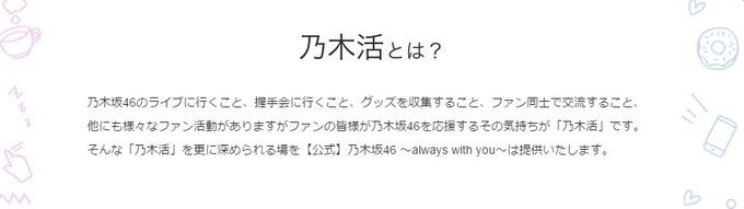 乃木坂46アラーム (1)