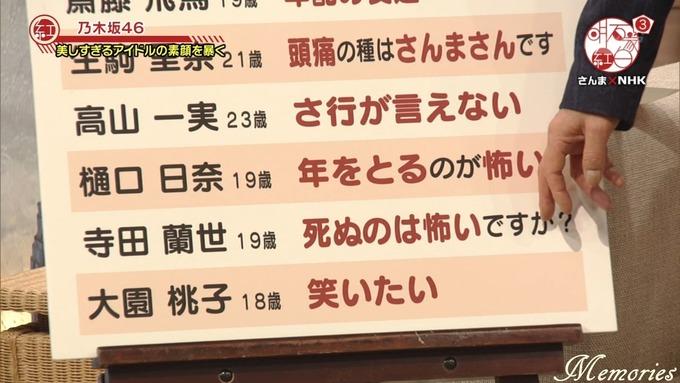 18 明石家紅白 乃木坂46⑪ (1)
