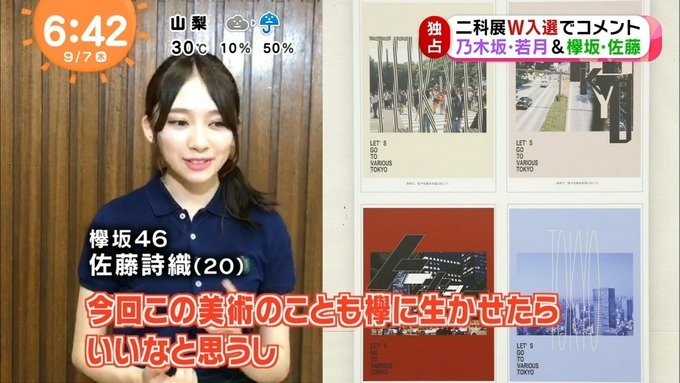 めざましテレビ 若月佑美 佐藤詩織 二科展 (12)