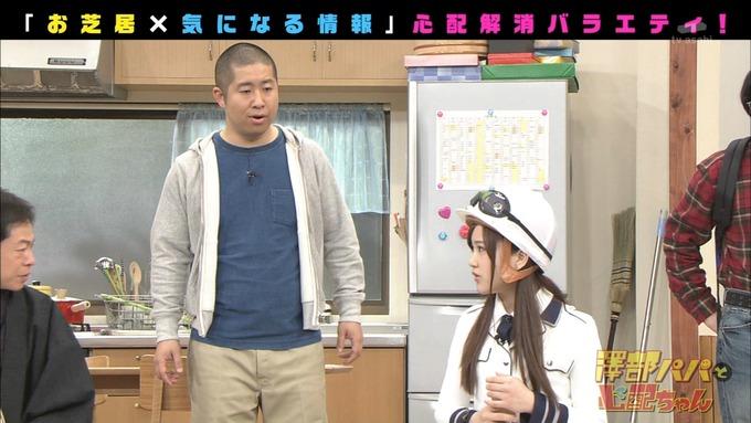 澤部と心配ちゃん 3 星野みなみ (64)
