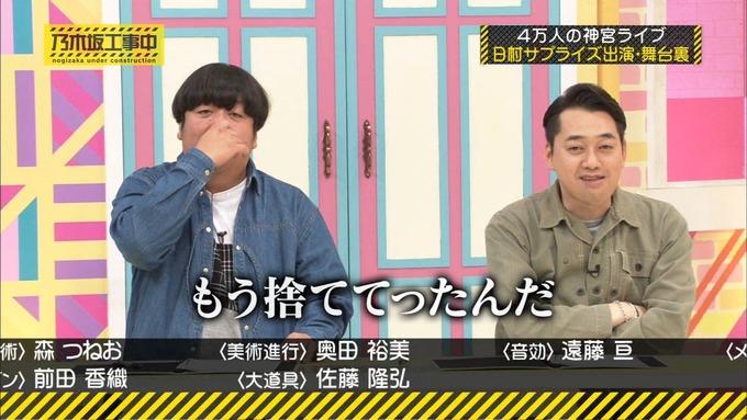 乃木坂工事中 日村密着⑨ (28)