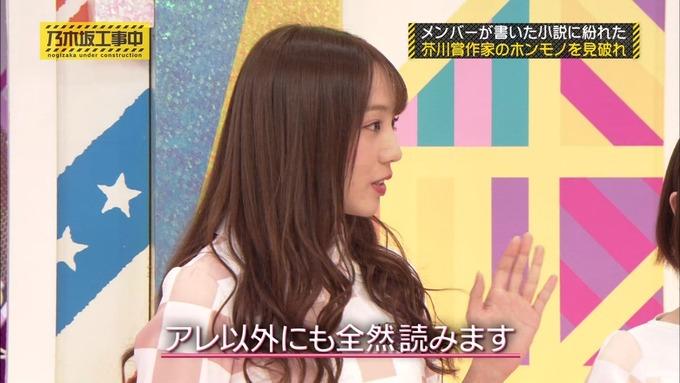 乃木坂工事中 センス見極めバトル⑧ (22)