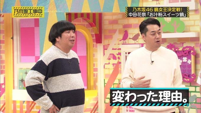 乃木坂工事中 鍋女王決定戦2⑯ (13)