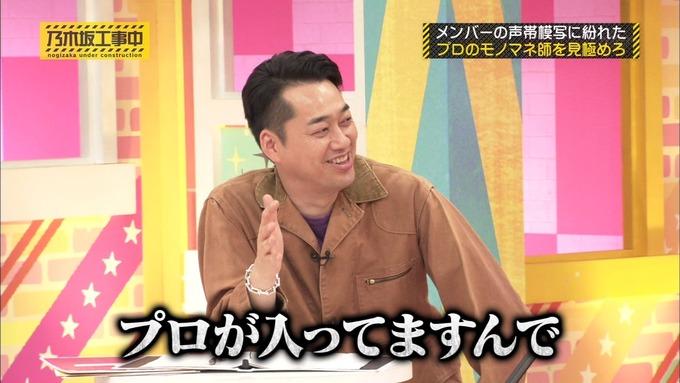乃木坂工事中 センス見極めバトル⑩ (95)