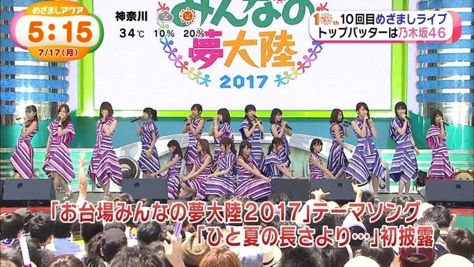 めざましアクア  夢大陸2017 乃木坂46 (8)