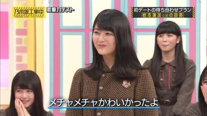 乃木坂工事中 恋愛模擬テスト⑮ (126)
