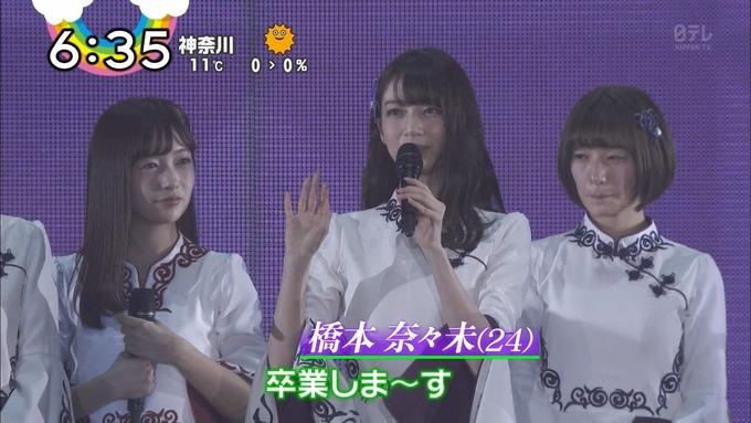 橋本奈々未卒業コンサート『ZIP』 (1)