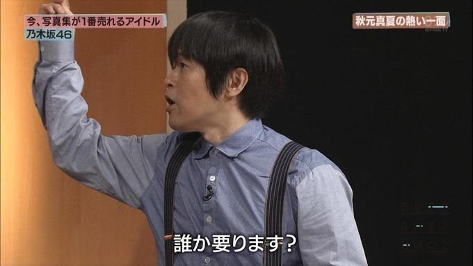13 バズリズム02 乃木坂46i① (49)