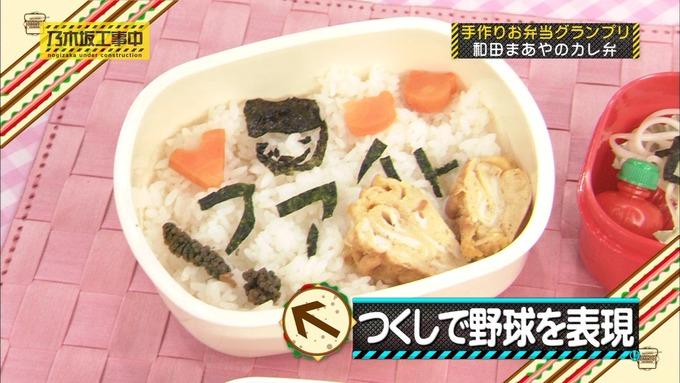 乃木坂工事中 お弁当グランプリ 和田まあや① (35)