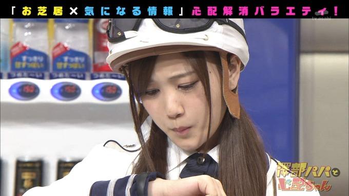 澤部と心配ちゃん 2 星野みなみ (30)