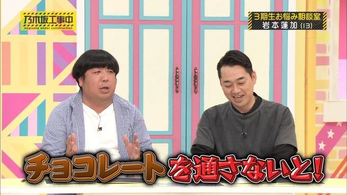 乃木坂工事中 3期生悩み相談 岩本蓮加 (72)