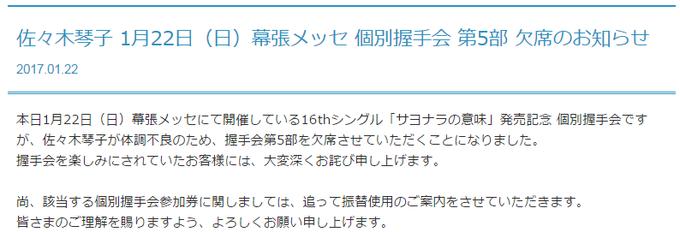 佐々木琴子 1月22日(日)幕張メッセ 個別握手会 第5部 欠席