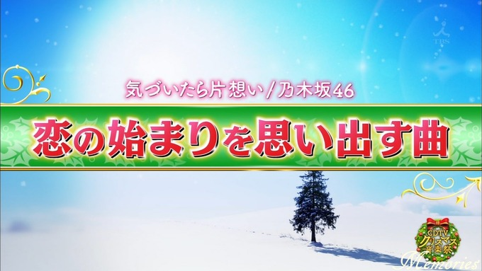 【CDTVクリスマス2017】みんな可愛い(*´∀`*)ポッ『気づいたら片思い/(橋本:深川:生田:北野)→(飛鳥:新内:衛藤:星野)』