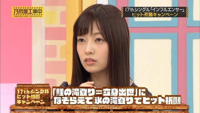 乃木坂工事中『17枚目シングルヒット祈願』氷の滝登り (46)
