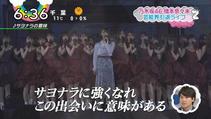 橋本奈々未卒業コンサート『ZIP』 (21)