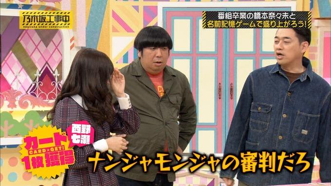 乃木坂工事中 橋本奈々未「ボードゲーム部」ナンジャモンジャ (158)